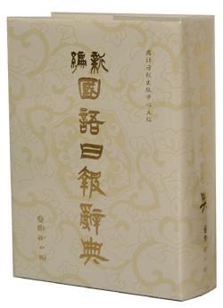 guoyuribao